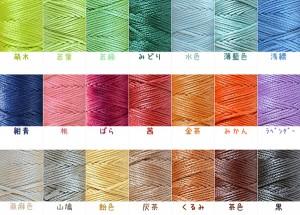 マクラメブレスレットの編み紐のカラーは21色の中から選びいただけます!