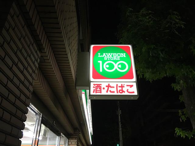 100_kon